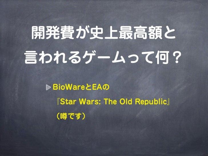 開発費が史上最高額と言われるゲームって何? BioWareとEAの 『Star Wars: The Old Republic』 (噂です)