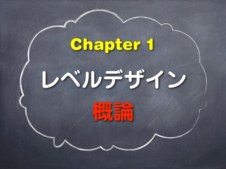 Chapter 1レベルデザイン   概論