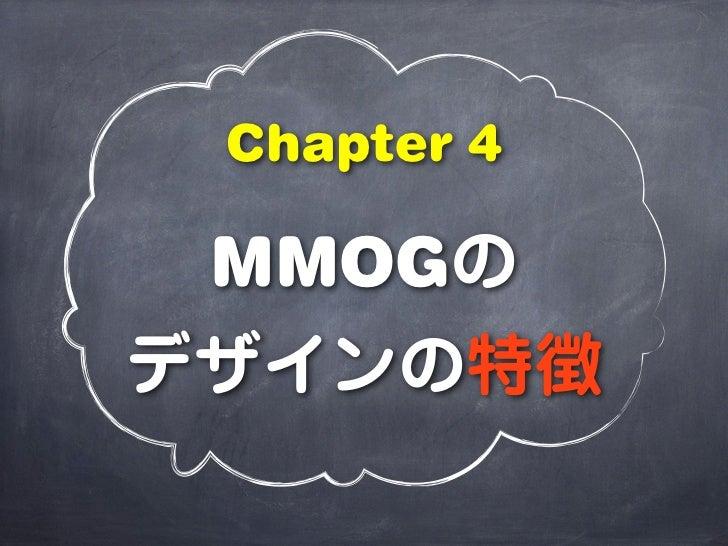 Chapter 4 MMOGのデザインの特徴