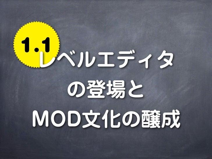 1.1 レベルエディタ    の登場と MOD文化の醸成
