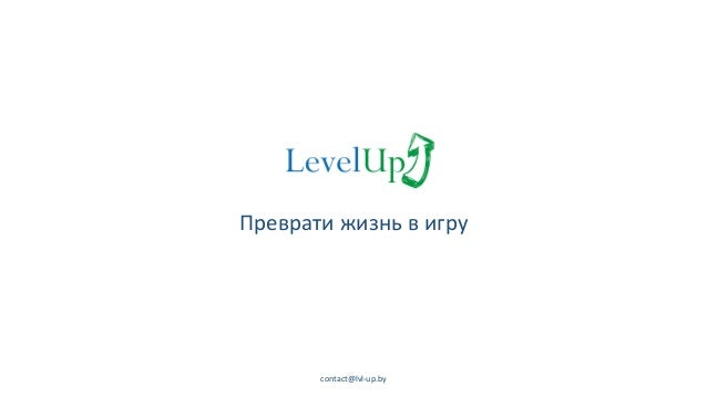 LevelUp Преврати жизнь в игру contact@lvl-up.by