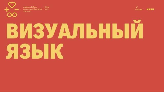 Арсеньев Родион  Икра  креативный директор  2014  Red Keds  визуальный  язык