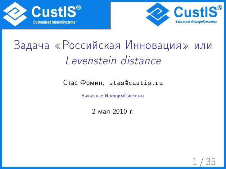 Задача «Российская Инновация» или         Levenstein distance         Стас Фомин, stas@custis.ru             Заказные Инфо...