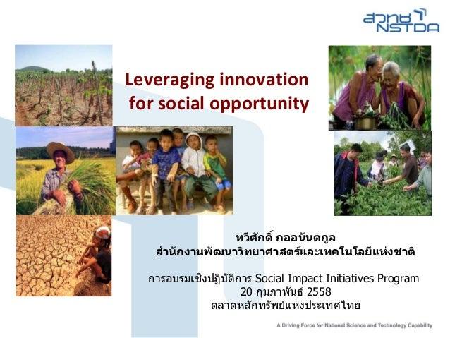 Leveraging innovation for social opportunity ทวีศักดิ์ กออนันตกูล สำนนักงนนพััฒนนวิทยนศนสตร์แและเทคโนโลยีแห่งงชนติ การอบรม...
