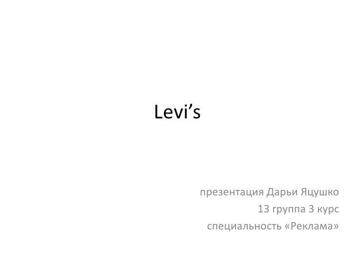 Levi's<br />презентация Дарьи Яцушко<br />13 группа 3 курс<br />специальность «Реклама»<br />