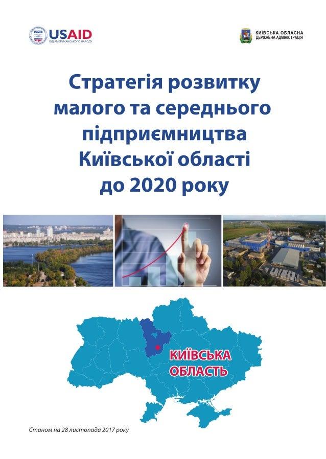 3 СКЛАД Робочої групи з розробки проекту Стратегії розвитку малого та середнього підприємництва Київської області до 2020 ...
