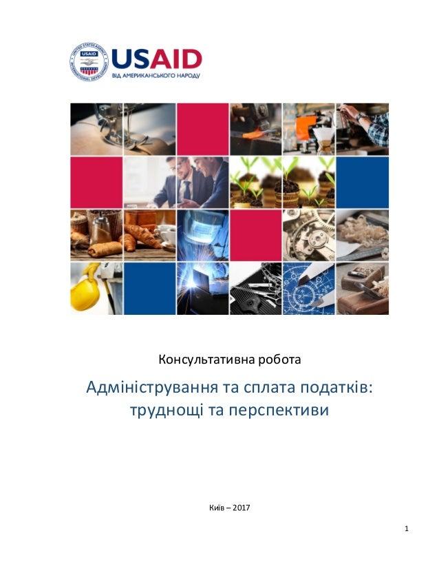 1 Консультативна робота Адміністрування та сплата податків: труднощі та перспективи Київ – 2017