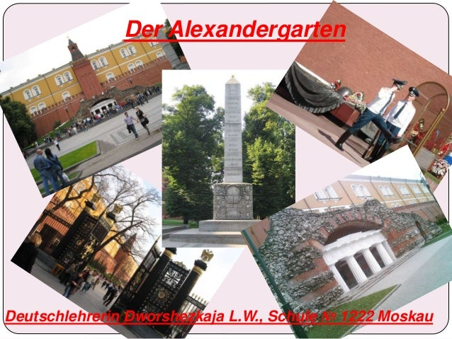 Der Alexandergarten Deutschlehrerin Dworshezkaja L.W., Schule № 1222 Moskau