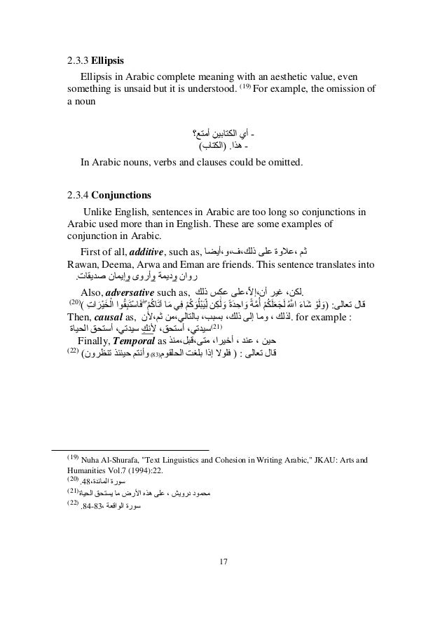pride and prejudice pdf arabic