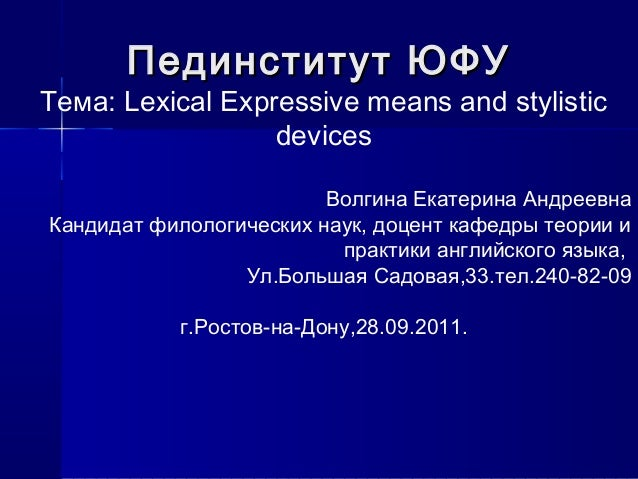 lexical stylistyc devices A literary lexicon and comprehensive set of definitions and examples--should consult a good literary dictionary or widespread use of such devices.