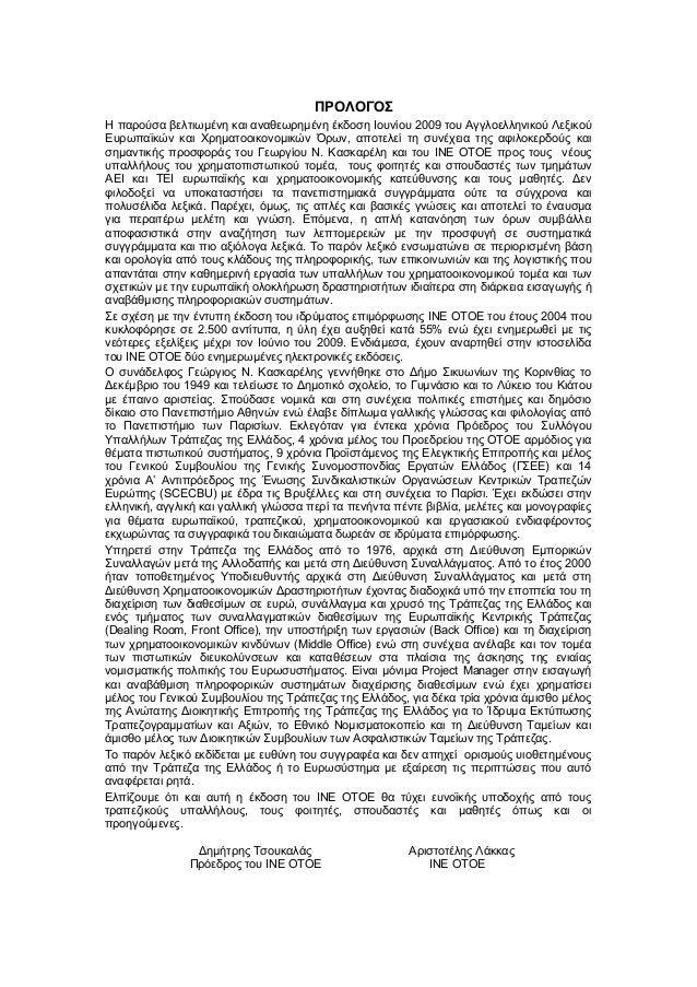 ΠΡΟΛΟΓΟΣΗ παρούσα βελτιωμένη και αναθεωρημένη έκδοση Ιουνίου 2009 του Αγγλοελληνικού ΛεξικούΕυρωπαϊκών και Χρηματοοικονομι...