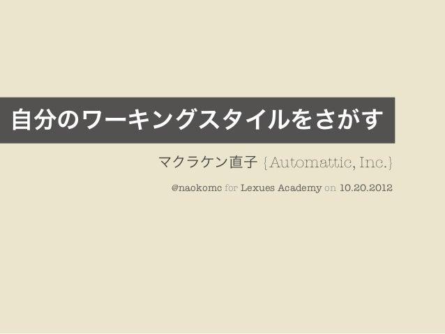 自分のワーキングスタイルをさがす      マクラケン直子 {Automattic, Inc.}       @naokomc for Lexues Academy on 10.20.2012