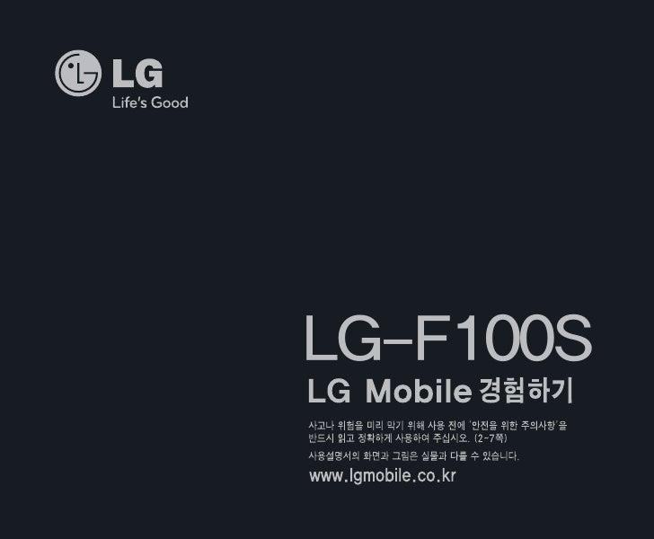 LG-F100S
