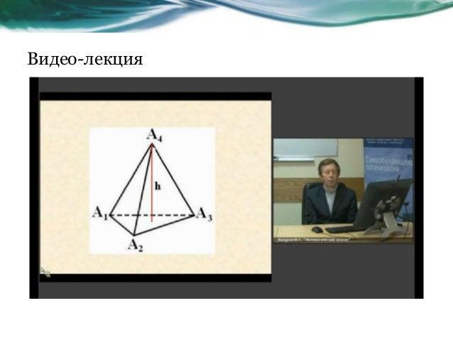 Видео-лекция