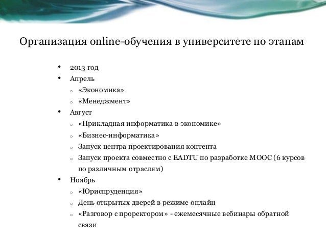 Организация online-обучения в университете по этапам • 2013 год • Апрель o «Экономика» o «Менеджмент» • Август o «Прикладн...