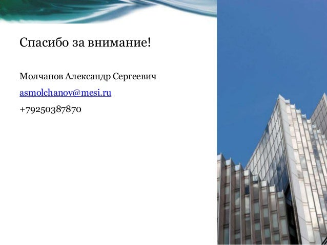 Спасибо за внимание! Молчанов Александр Сергеевич asmolchanov@mesi.ru +79250387870