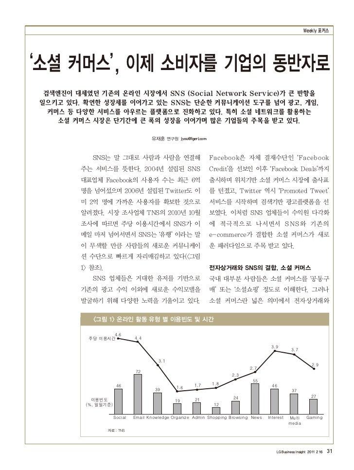 Weekly 포커스'소셜 커머스'이제 소비자를 기업의 동반자로       ,  검색엔진이 대세였던 기존의 온라인 시장에서 SNS (Social Network Service)가 큰 반향을 일으키고 있다. 확연한 성장세를 ...