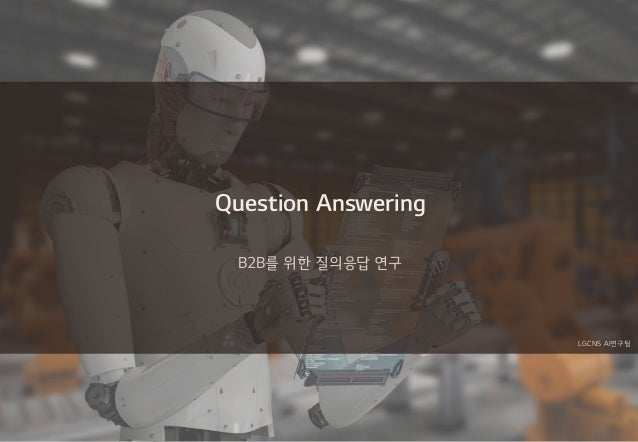 Question Answering B2B를 위한 질의응답 연구 LGCNS AI연구팀