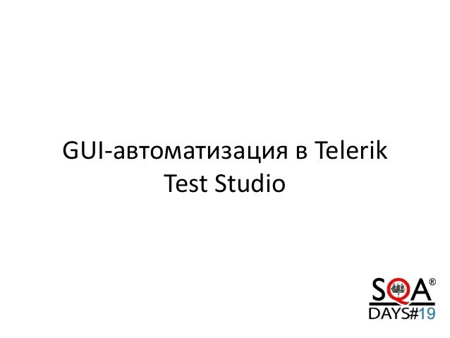 GUI-автоматизация в Telerik Test Studio