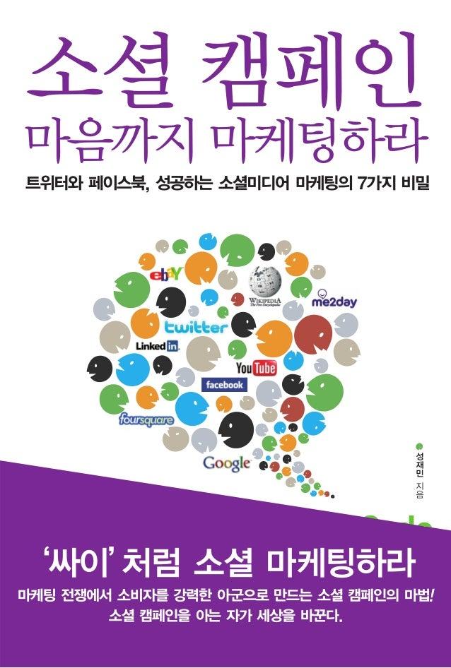 소셜 캠페인마음까지 마케팅하라트위터와 페이스북, 성공하는 소셜미디어 마케팅의 7가지 비밀                                       성                                 ...