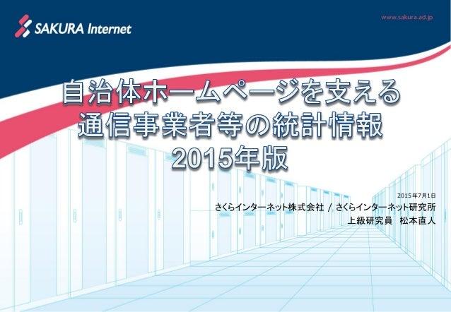 2015年7月1日 さくらインターネット株式会社 / さくらインターネット研究所 上級研究員 松本直人
