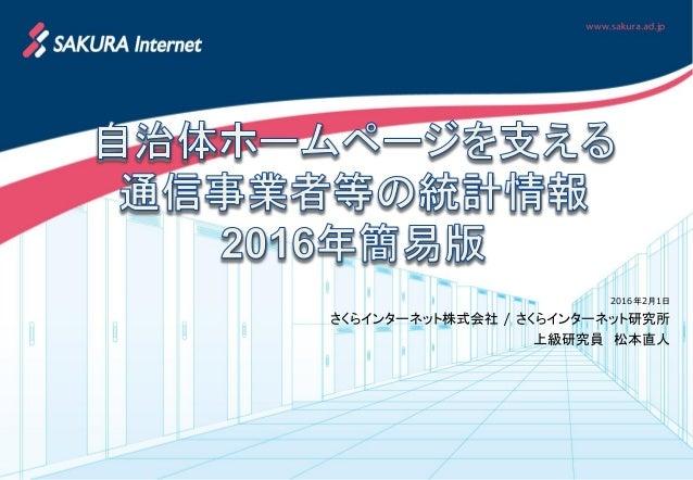2016年2月1日 さくらインターネット株式会社 / さくらインターネット研究所 上級研究員 松本直人