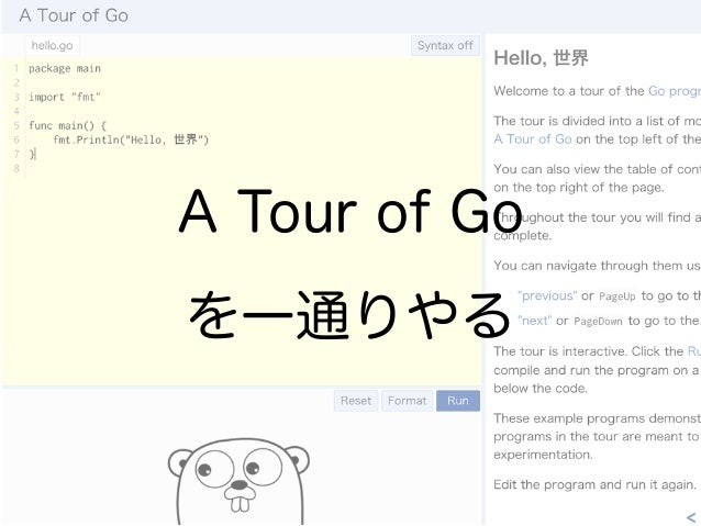 A Tour of Go を一通りやる