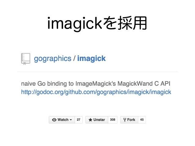 imagickを採用 • メンテされてる • ☆はgolang + imagemagickで一番多い