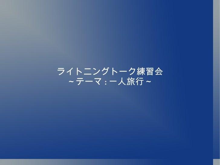 ライトニングトーク練習会 ~テーマ : 一人旅行~