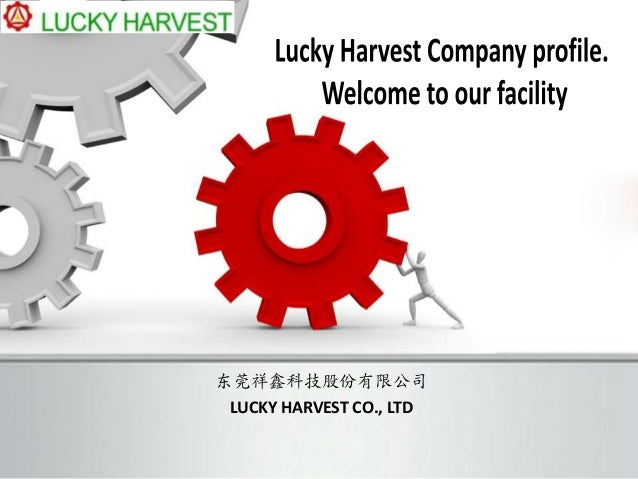 东莞祥鑫科技股份有限公司LUCKY HARVEST CO., LTD