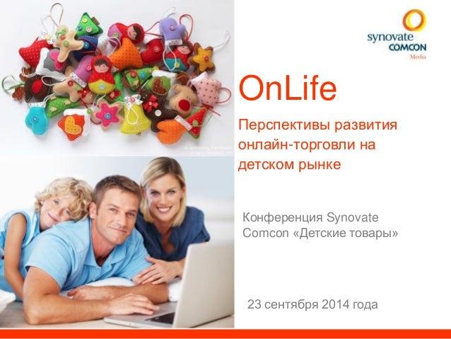 Insert picture here  OnLife  Перспективы развития  онлайн-торговли на  детском рынке  Конференция Synovate  Comcon «Детски...