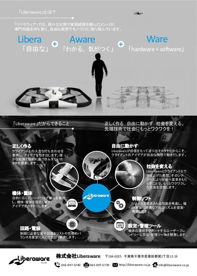 狭所点検用小型ドローンプロジェクト「LAPIS for Drones」_IoTビジネス共創ラボ 第8回勉強会 Slide 2