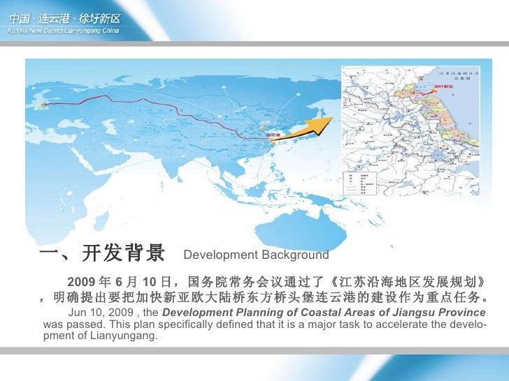 2009 年 6 月 10 日,国务院常务会议通过了《江苏沿海地区发展规划》,明确提出要把加快新亚欧大陆桥东方桥头堡连云港的建设作为重点任务。 Jun 10, 2009 , the  Development Planning of Coasta...
