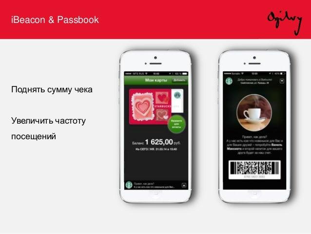iBeacon решает Платежи и измеримость рекламы Аналитика и геопортрет клиента Программа лояльности Привлечение клиентов и пр...