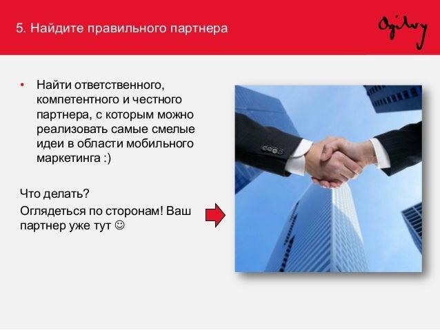 Спасибо! Tel.: (495) 663-76-07 http://promo.ru/ https://www.facebook.com/PromoInteractive E-mail: liapin@promo.ru Дмитрий ...