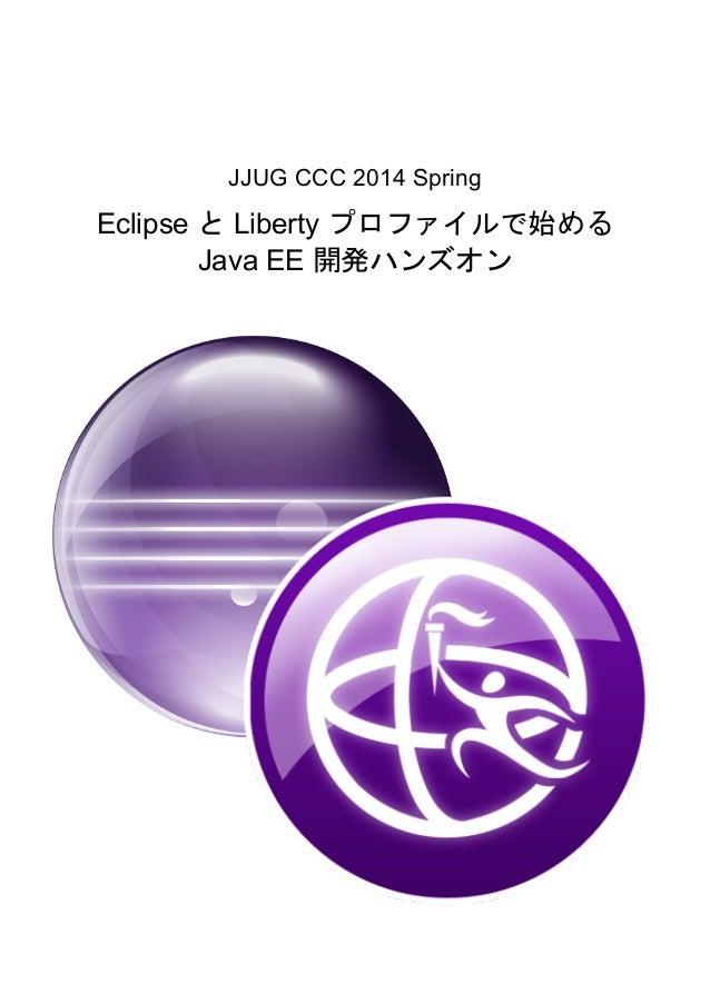 JJUG CCC 2014 Spring Eclipse と Liberty プロファイルで始める Java EE 開発ハンズオン