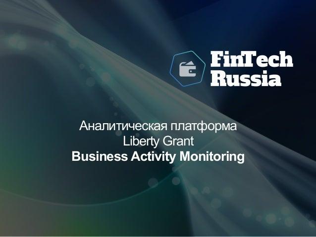 Аналитическая платформа Liberty Grant Business Activity Monitoring