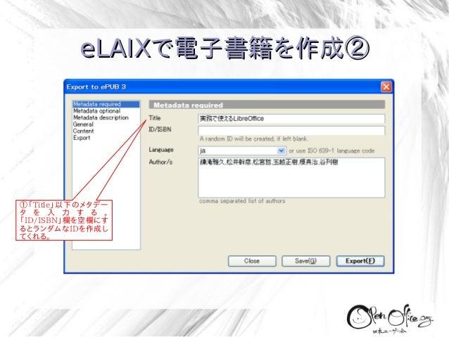 eLAIXで電子書籍を作成②  ①「Title」以下のメタデー タ を 入 力 す る 。 「ID/ISBN」欄を空欄にす るとランダムなIDを作成し てくれる。