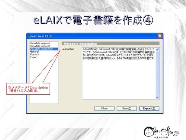 eLAIXで電子書籍を作成④  ③ メ タ デ ー タ 「 Description (概要)」の入力画面。