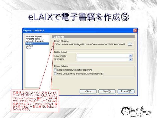eLAIXで電子書籍を作成⑤  ④ 標 準 で ODT フ ァ イ ル が あ る フ ォ ル ダーにEPUBファイルが出力される。 「Export filename」欄の「...」ボタンを クリックするとフォルダー、ファイル名を 変更できる。...