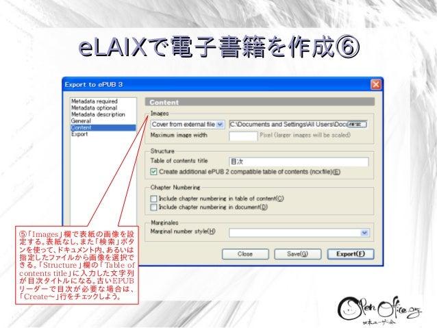eLAIXで電子書籍を作成⑥  ⑤「Images」欄で表紙の画像を設 定する。表紙なし、また「検索」ボタ ンを使って、ドキュメント内、あるいは 指定したファイルから画像を選択で きる。「Structure」欄の「Table of content...