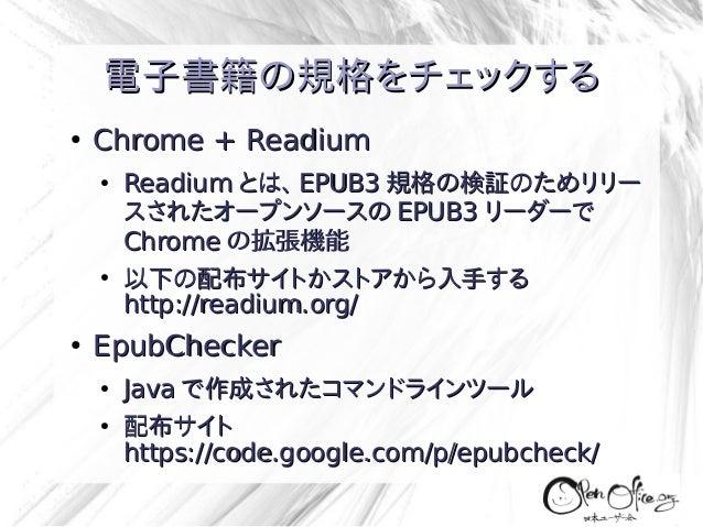 電子書籍の規格をチェックする ●  Chrome + Readium ●  ●  ●  Readium とは、 EPUB3 規格の検証のためリリー スされたオープンソースの EPUB3 リーダーで Chrome の拡張機能 以下の配布サイトかス...
