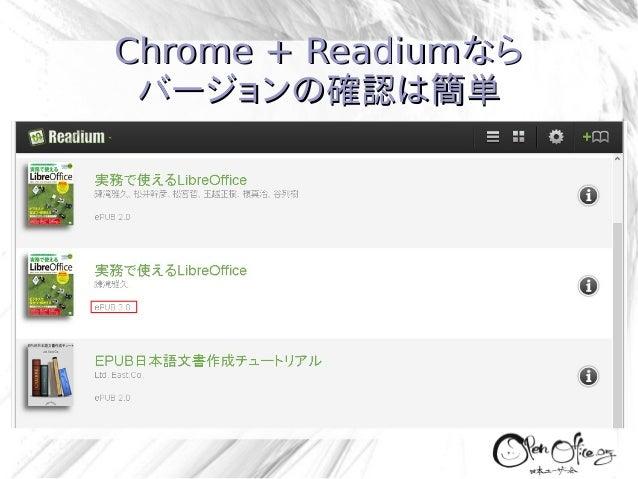 Chrome + Readiumなら バージョンの確認は簡単
