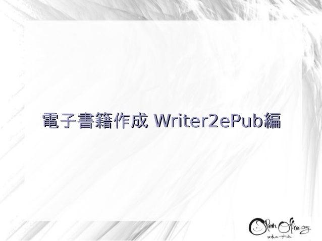 電子書籍作成 Writer2ePub編