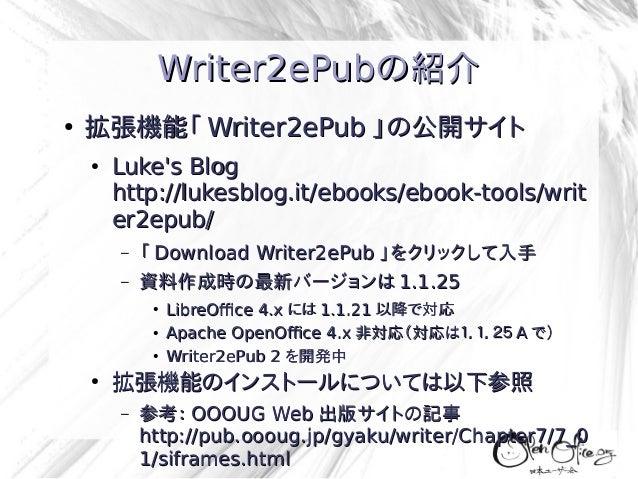 Writer2ePubの紹介 ●  拡張機能「 Writer2ePub 」の公開サイト ●  Luke's Blog http://lukesblog.it/ebooks/ebook-tools/writ er2epub/ – –  「 Dow...