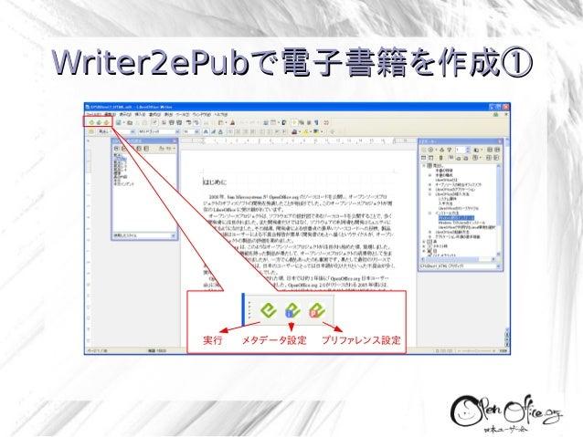 Writer2ePubで電子書籍を作成①  実行  メタデータ設定  プリファレンス設定