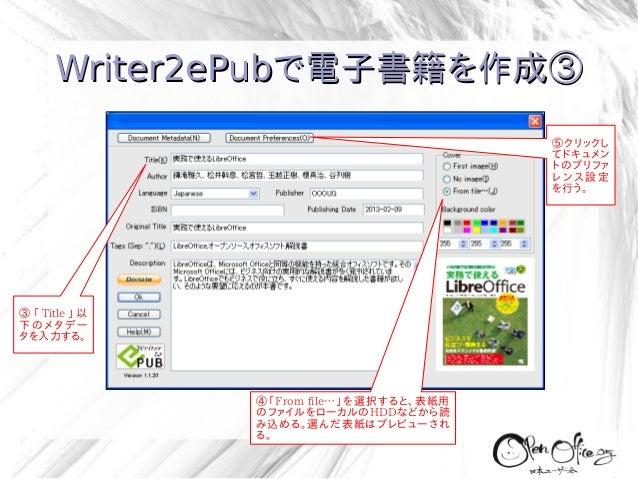 Writer2ePubで電子書籍を作成③ ⑤クリックし てドキュメン トのプリファ レンス設定 を行う。  ③ 「 Title 」 以 下のメタデー タを入力する。  ④「From file…」を選択すると、表紙用 のファイルをローカルのHDD...