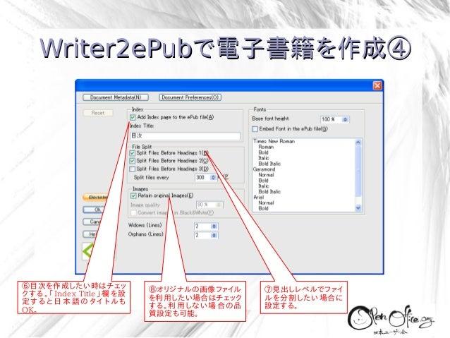 Writer2ePubで電子書籍を作成④  ⑥目次を作成したい時はチェッ ク す る。 「 Index Title 」 欄を 設 定すると日本語のタイトルも OK。  ⑧オリジナルの画像ファイル を利用したい場合はチェック する。利用しない場合...