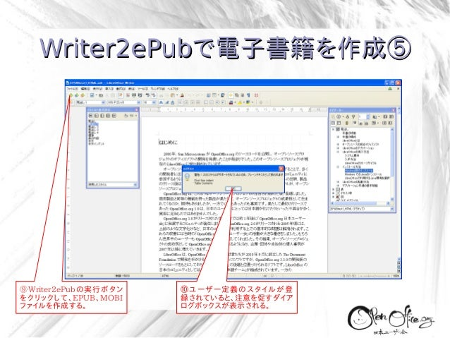 Writer2ePubで電子書籍を作成⑤  ⑨Writer2ePubの実行ボタン をクリックして、EPUB、MOBI ファイルを作成する。  ⑩ユーザー定義のスタイルが登 録されていると、注意を促すダイア ログボックスが表示される。