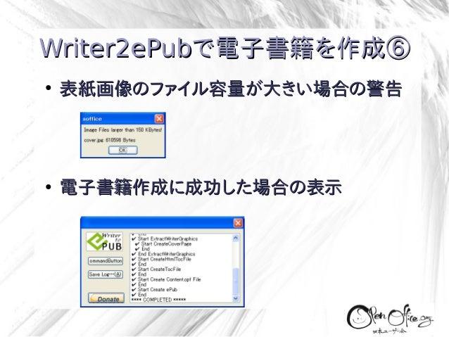 Writer2ePubで電子書籍を作成⑥ ●  表紙画像のファイル容量が大きい場合の警告  ●  電子書籍作成に成功した場合の表示